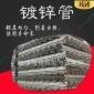 云南镀锌管国标供应镀锌钢管厂价直销友发牌DN20-DN300批发镀锌管