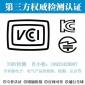 VCCI认证、KC认证、TELEC认证-电子产品检测认证找深圳TOBY检测