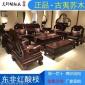 厦门酸枝木沙发 美斯顿红木家具 古典仿古红木客厅沙发组合
