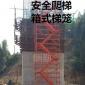 提供框架式承载力强施工安全爬梯