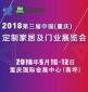 2018第二届中国(重庆)国际建筑工业化及装配式建筑展览会(5月)