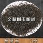喷砂磨料金刚砂 耐磨地坪用金林刚玉金刚砂